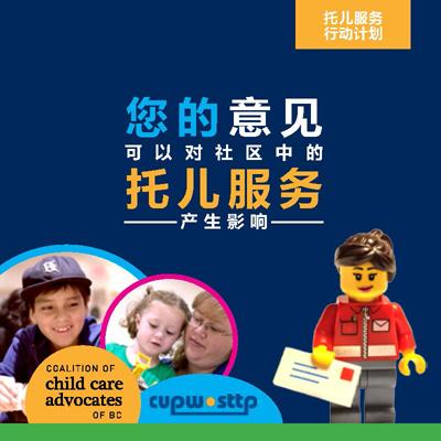 Trousse d'information sur les services de garde  - Chinois simplifié